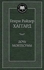 Дочь Монтесумы (тв зел) Мировая классика