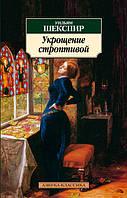 Укрощение строптивой (мягк)