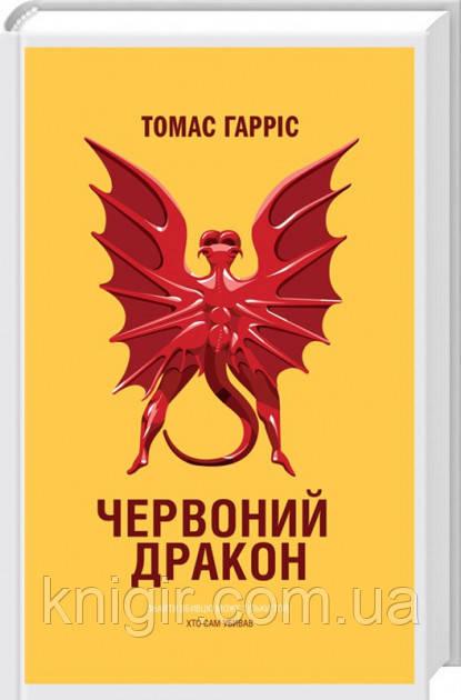 Червоний дракон (тв.)