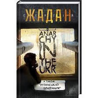 Anarchy in the UKR (тв)