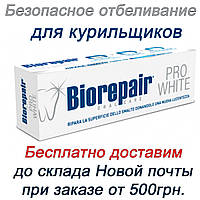 "Biorepair PRO Зубная паста ""PRO WHITE"" 75 мл"