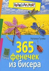 365 фенечек из бисера.978-5-8112-4735-6