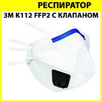 Респиратор 3М K112 с клапаном Упаковка (10 штук). Защита FFP2. Носовой зажим маски