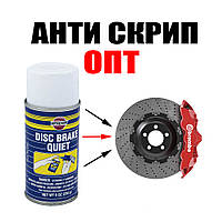 ДЛЯ тормозных дисков против СКРИПА смазка аэрозоль тормоза для авто! (27108)
