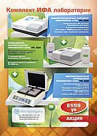Иммуноферментный анализатор, ридер+вошер+термошейкер