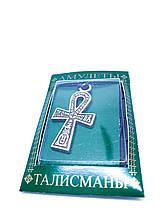 """Талисман № 03. Египетский крест жизни """"Анх""""."""
