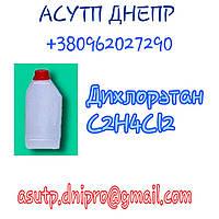 Дихлорэтан чистый от производителя 1 л
