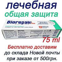 Biorepair Plus Профессиональная защита и восстановление 75 мл