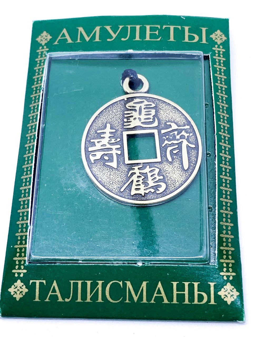 Талісман № 08. Китайська монета щастя.