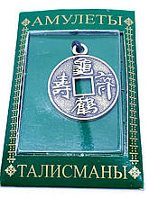 Талисман № 08. Китайская монета счастья.