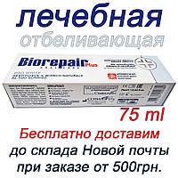 "Biorepair Plus Зубная паста профессиональная ""PRO White Plus"" 75 мл"