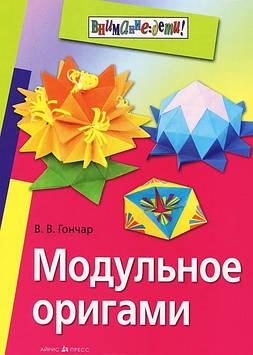 Книга Модульное оригами.978-5-8112-4615-1