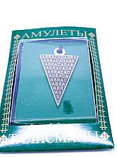 Талисман № 11 Абракадабра- магическая формула, маятник избавляющий от злой участи и болезней