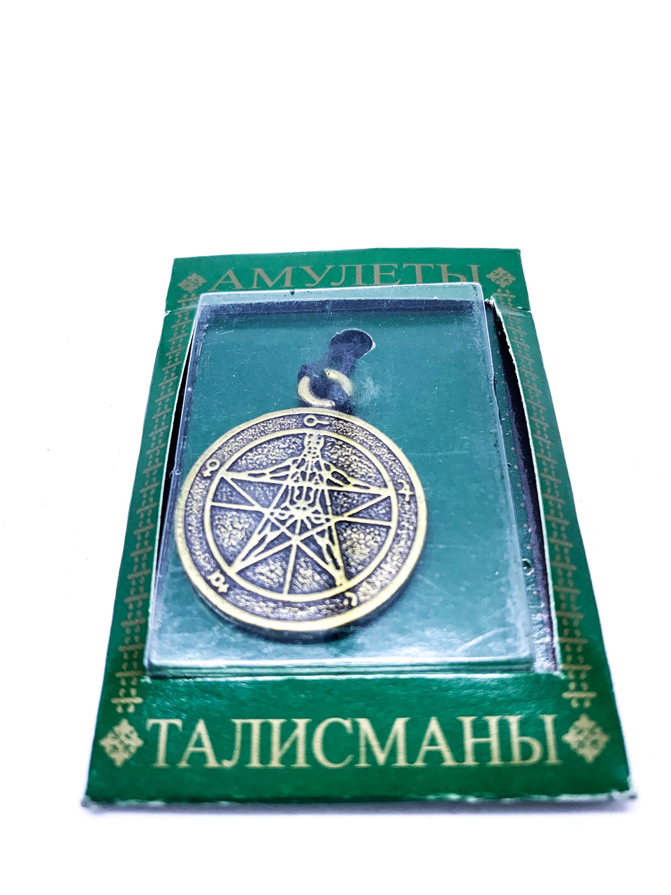 Талісман № 13 Пентограмма Агрипы - магічний щит від всіх не счастей.