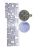 Талісман № 13 Пентограмма Агрипы - магічний щит від всіх не счастей., фото 2