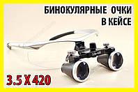 3.5 X 420 Медицинские бинокулярные очки лупа линза ювелира увеличительная линза лупа окуляр оптика, фото 1
