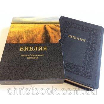 Библия арт. 11758_1