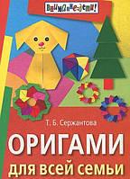 Книга Оригами для всей семьи.978-5-8112-4560-4