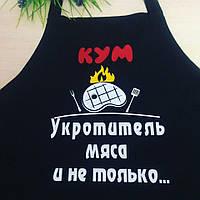 """Фартук"""" КУМ УКРОТИТЕЛЬ МЯСА И НЕ ТОЛЬКО"""""""