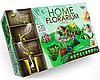 """Детский  обучающий для выращивания растений """"HOME FLORARIUM""""."""