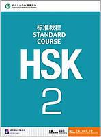 HSK Standard course 2 Textbook Учебник для подготовки к тесту по китайскому языку второго уровня