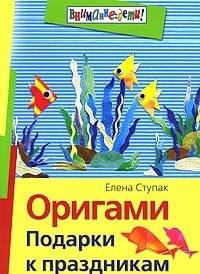Книга Оригами. Подарки к праздникам.