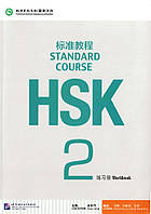 HSK Standard course 2 Workbook Рабочая тетрадь для подготовки к тесту по китайскому языку второго уровень