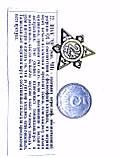 Талісман № 22 ЦИ - символ пробуджує внутренею енергію до дії., фото 4