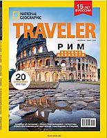 Акція!!! Журнал National Geographic Traveler 2020 лютий - березень