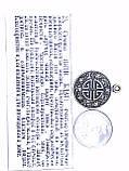 Талісман № 23 Символ п'яти благ, фото 4