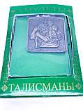 Талісман № 24 Святий Христофор - покровитель водіїв., фото 2