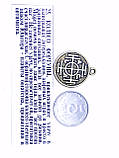 Талісман № 25 Колесо фортуни, що приносить удачу в лотереї та азартні ігри., фото 3