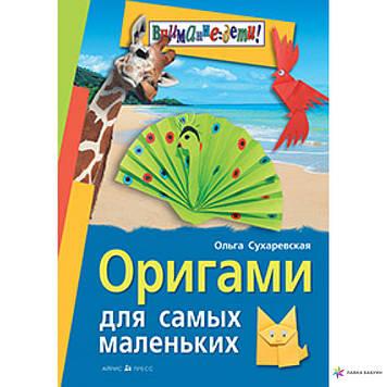 ОРИГАМИ ДЛЯ САМЫХ МАЛЕНЬКИХ.978-5-8112-6152-9