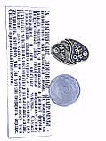 Талисман № 28 Символ обретения жениха (невесты) и пробуждения ответных чувств., фото 2