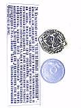 Талисман № 29 Символ любви, погашения конфликтов и укрепления отношений., фото 4