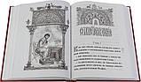 Святое Евангелие. Крупный шрифт. Русский язык, фото 2