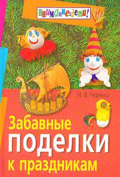 Забавные поделки к праздникам.978-5-8112-2588-0