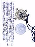Талисман № 34 Магический круг защитник от потусторонних воздействий., фото 4