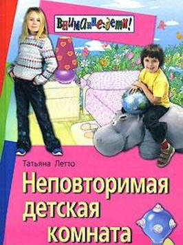Неповторимая детская комната своими руками.978-5-8112-2786-0