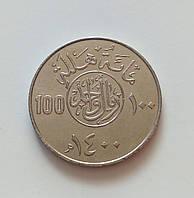 100 халалов Саудовская Аравия 1980 г., фото 1