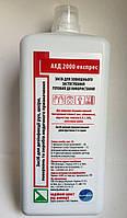 АХД2000 Экспресс АНТИСЕПТИК 1л, для обработки рук и кожи