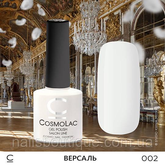 Гель лак Cosmolac 2 (світло-сірий)