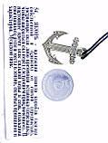 Талисман № 54 Знак нахождения собственного пути, стабильности и мужественности., фото 3