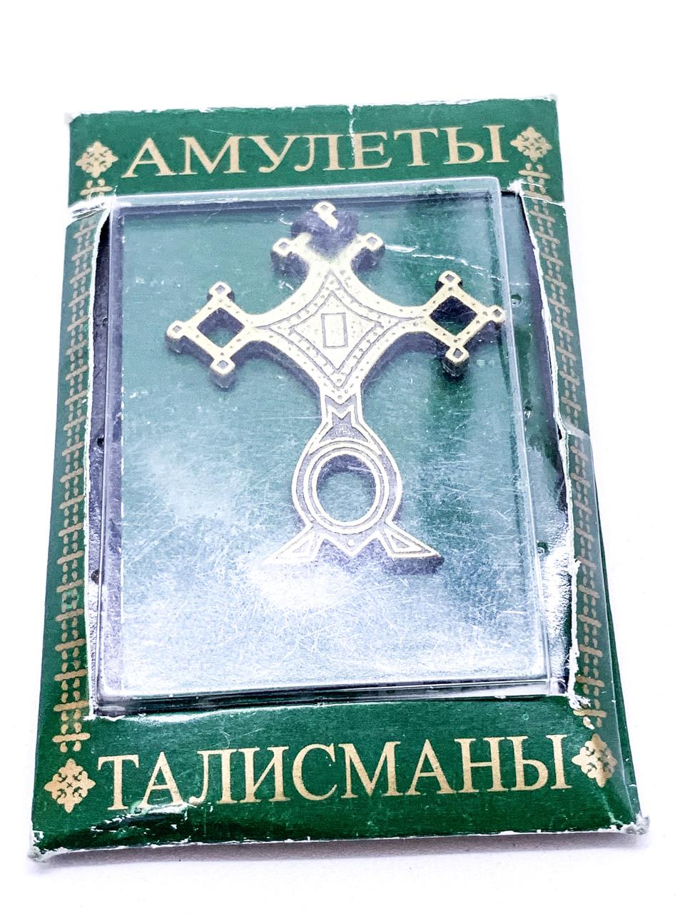 Талисман № 56 Знак защищающей во время путешествий.