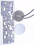 Талісман № 58 Рунічний коло, амулет для прийняття важливих рішень., фото 3