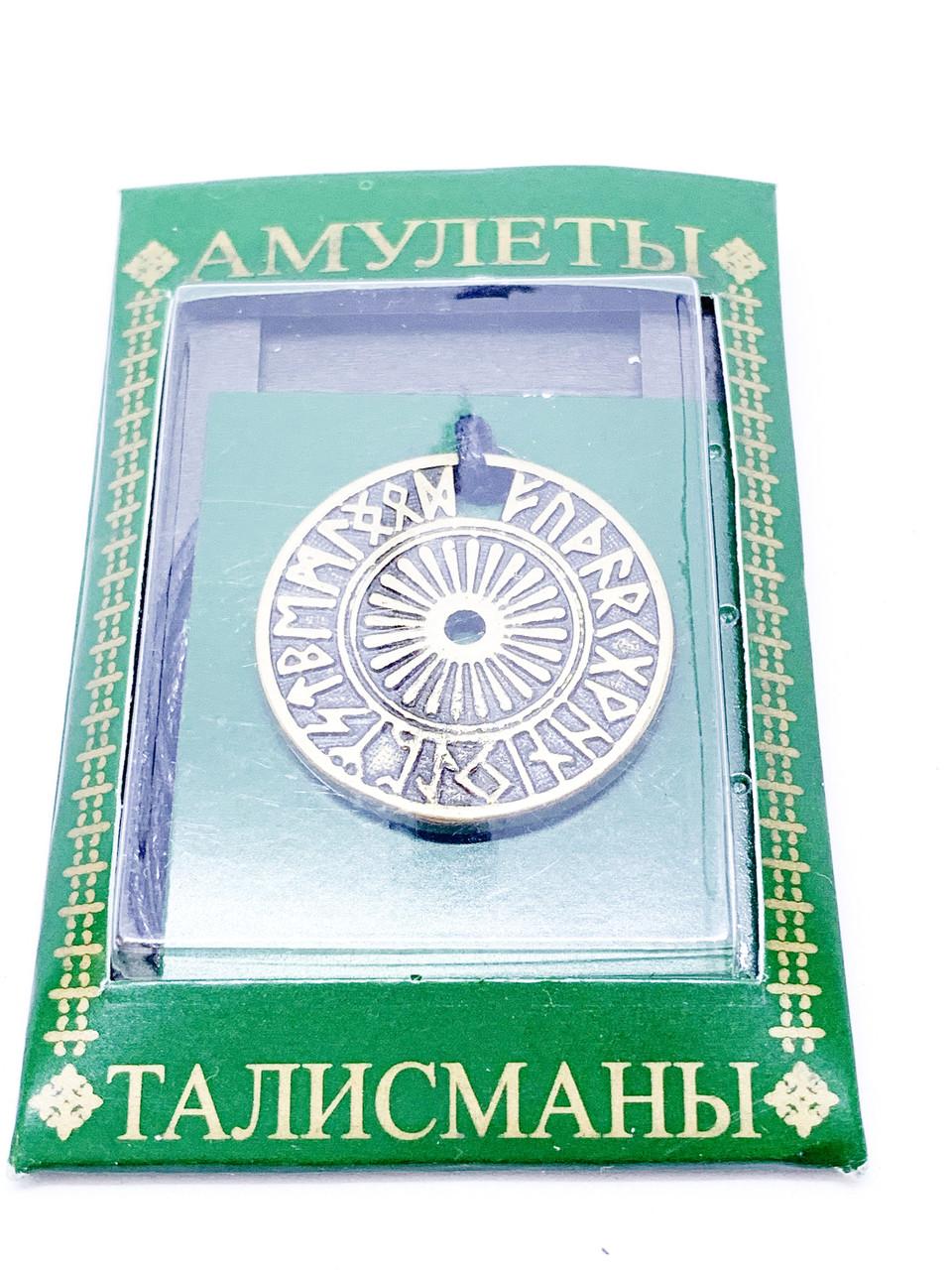 Талісман № 58 Рунічний коло, амулет для прийняття важливих рішень.