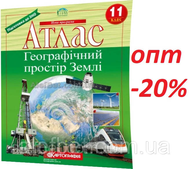 11 клас / Географія. Атлас. Географічний простір Землі / Картографія