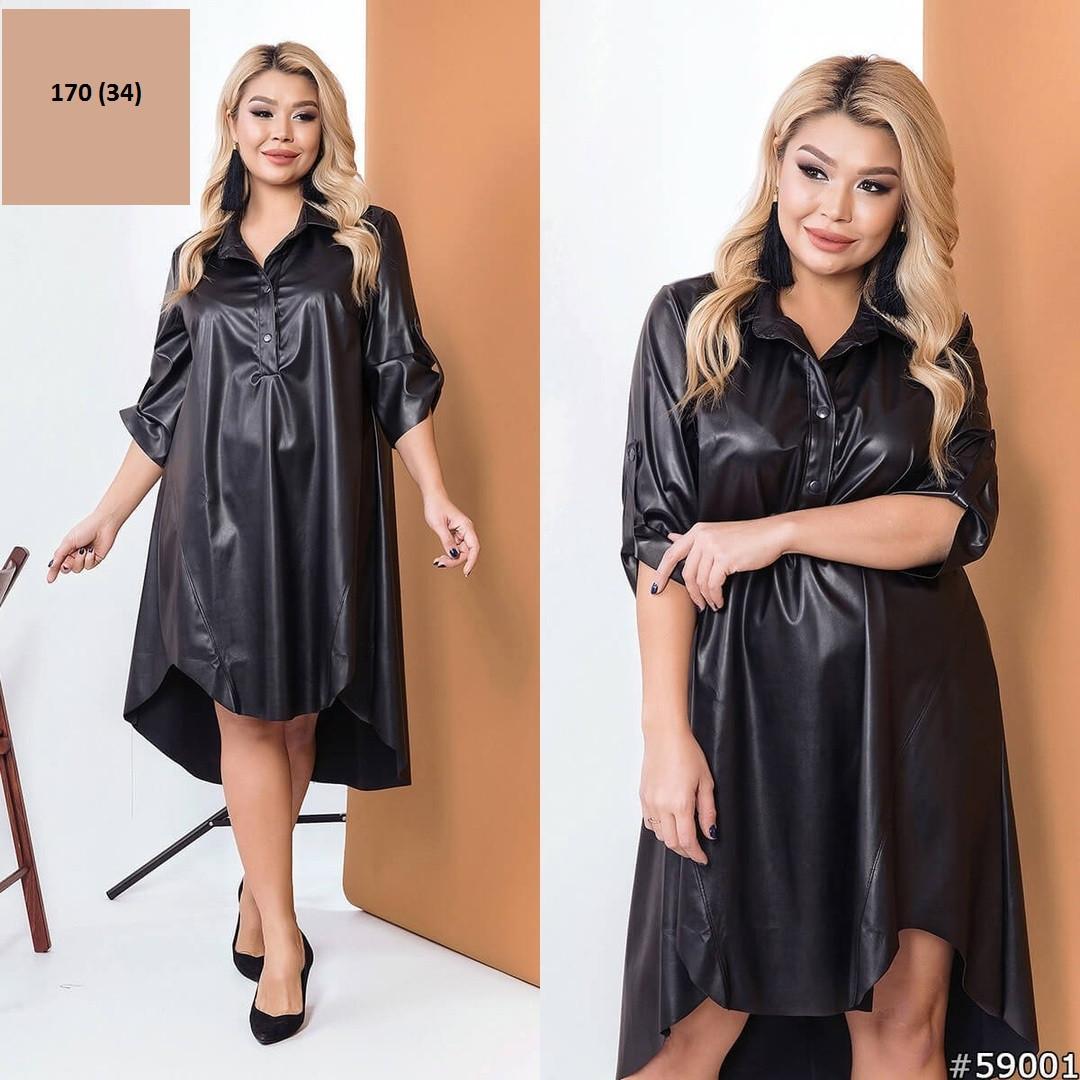 Женское платье кожаное батал 170(34)