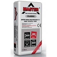Штукатурка цементно песчаная MASTER CLASSIC универсальная смесь (3 в 1),25 кг