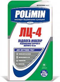 Самовыравнивающая смесь Полимин ЛЦ-4 3-15 мм (25 кг)